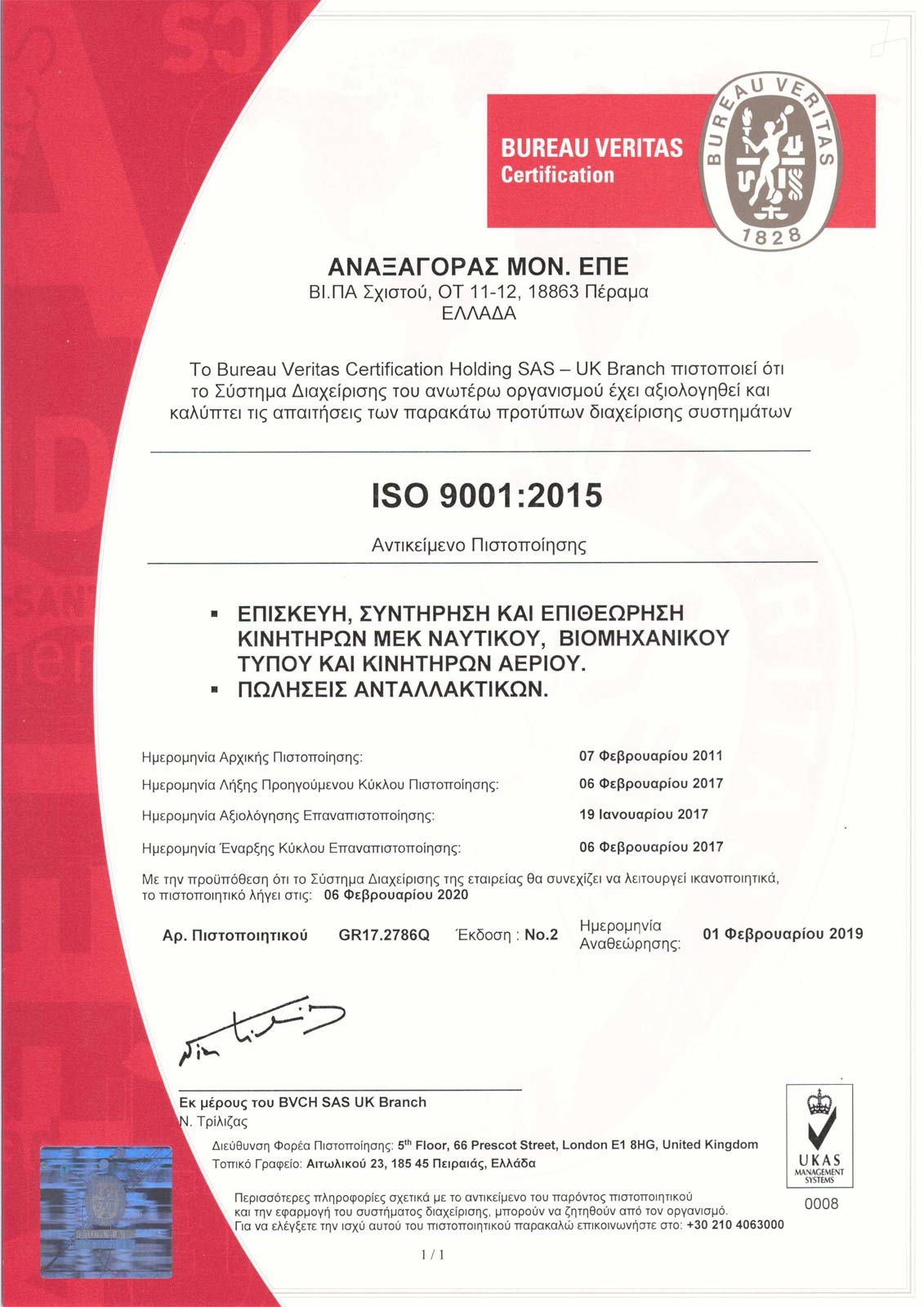 ISO-GR1